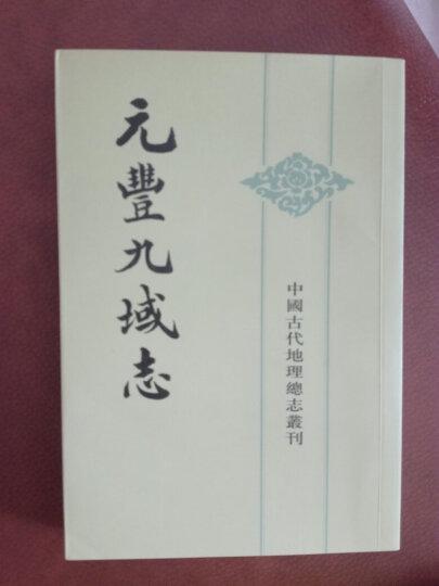 元丰九域志  上下册--中国古代地理总志丛刊 晒单图