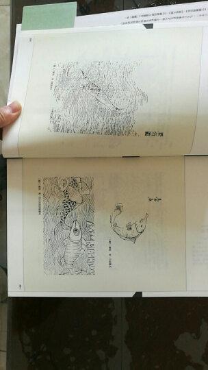 古本山海經圖說 上卷 晒单图