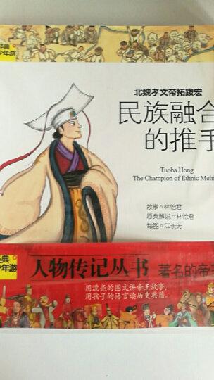 经典少年游·人物传记丛书:著名的帝王(第3辑)(套装共5册) 晒单图