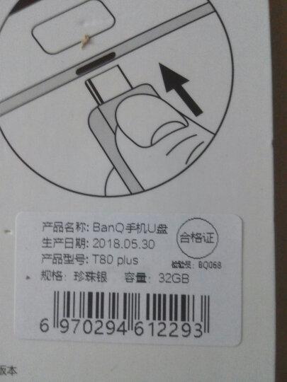 banq T80plus OTG手机U盘32GB USB3.0+Micro USB双接口高速手机电脑两用车载U盘增强版 珍珠银 晒单图