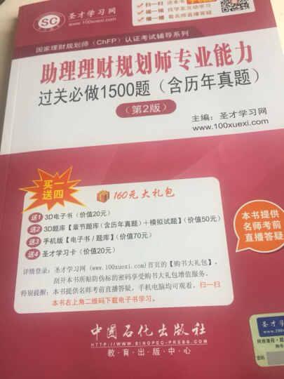 圣才教育·国家理财规划师(ChFP)认证考试 助理理财规划师专业能力过关必做1500题(含历年真题 第2版)(赠送电子书大礼包) 晒单图