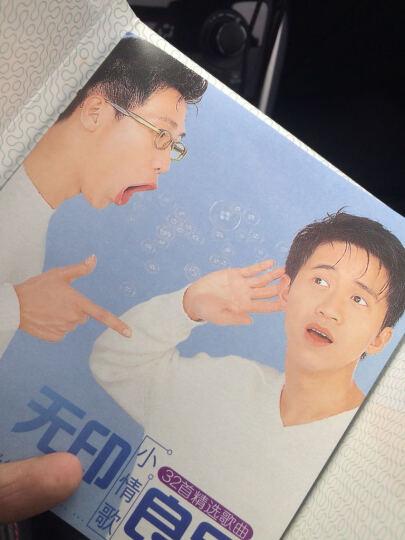 晶品·无印良品:小情歌(3CD) 晒单图