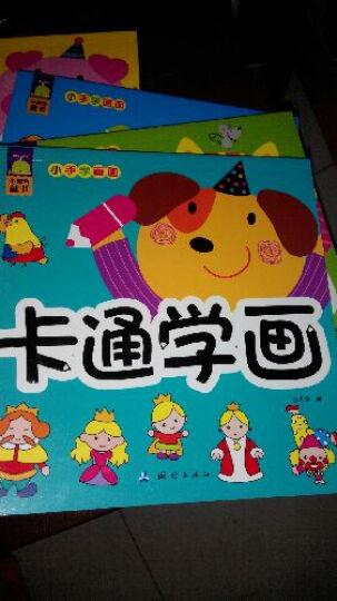 北斗童书·小手学画画分步画(套装共4册) 晒单图