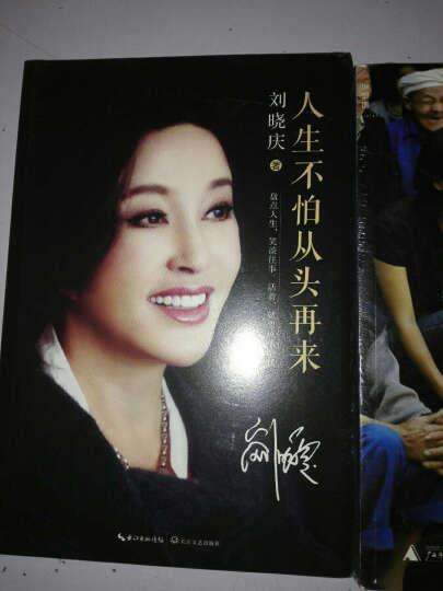 套装2册    刘晓庆《人生不怕从头再来》 +柴静《看见》记录中国社会变迁的备忘纪实文学书 晒单图