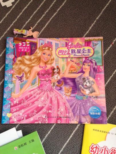 芭比小公主影院:芭比之歌星公主 晒单图