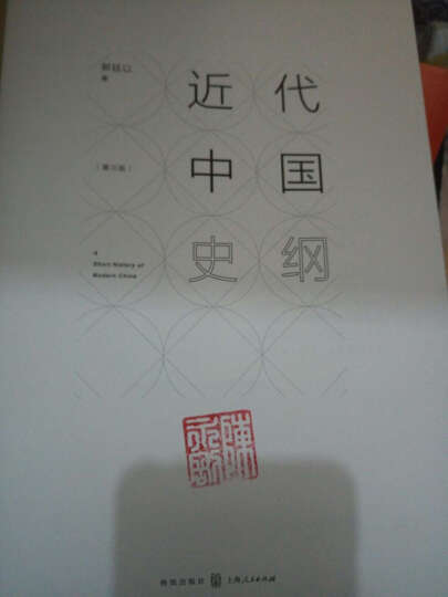 近代中国史纲(第三版) 晒单图