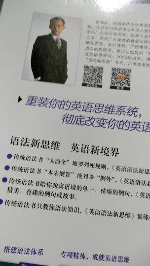 新东方大愚英语学习丛书·英语语法新思维初级教程:走近语法 晒单图