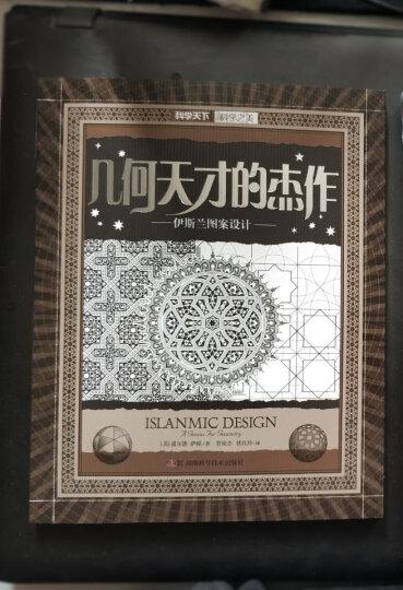 几何天才的杰作.伊斯兰图案设计  晒单图