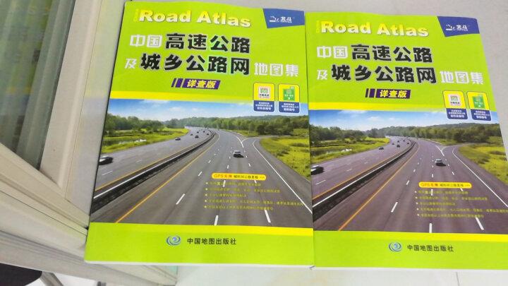 2019年 新 中国高速公路及城乡公路网地图集详查版 中国公路地图册系列图书  晒单图