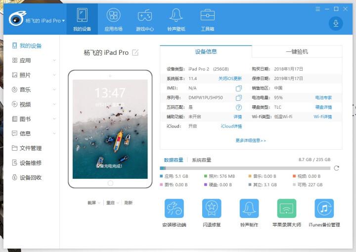 【二手95新】Apple/苹果iPad Pro 9.7/10.5英寸平板电脑二合一 Pro 10.5英寸64GB 银色 晒单图