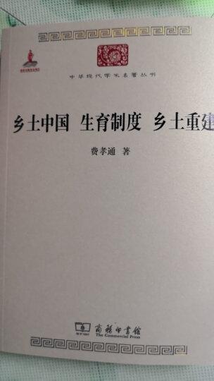 乡土中国 生育制度 乡土重建(中华现代学术名著丛书) 晒单图