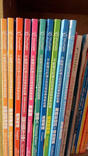 迪士尼双语经典电影故事:公主合辑(套装共10册) 晒单图