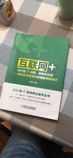 """""""互联网+""""时代的IT战略、架构与治理 传统企业信息化转型的顶层设计 晒单图"""