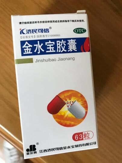 云南白药气雾剂 85g+30g(跌打损伤 消肿止痛 风湿) 晒单图