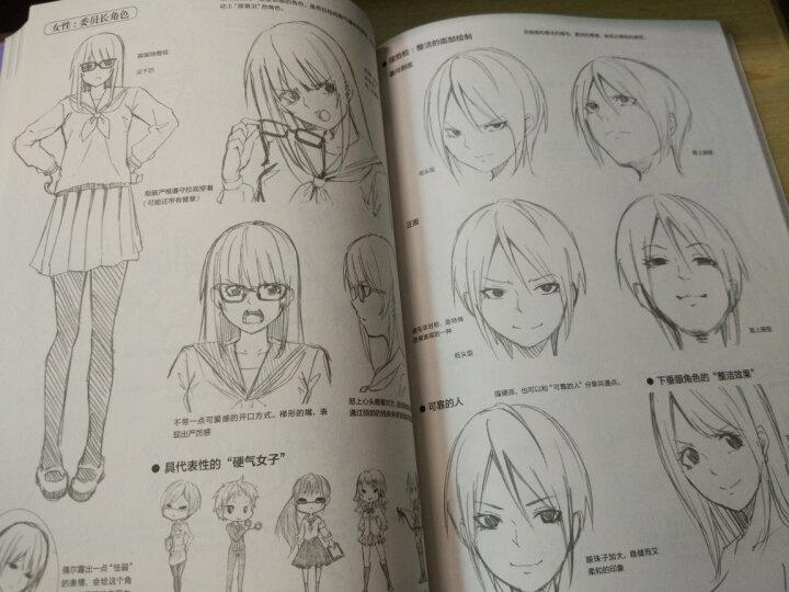 日本漫画大师讲座24:零基础学画美少女88技 晒单图