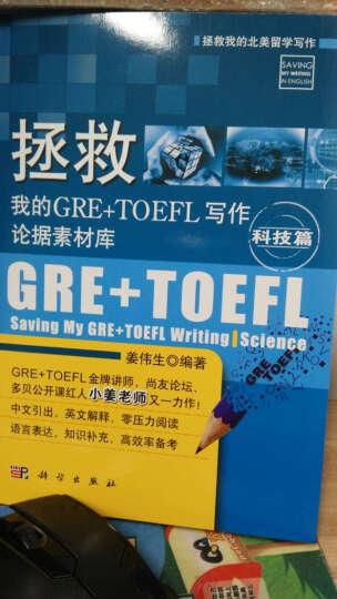 拯救我的GRE+TOEFL写作论据素材库:社会篇·艺术篇·科技篇·历史篇·哲学篇(套装共5册) 晒单图