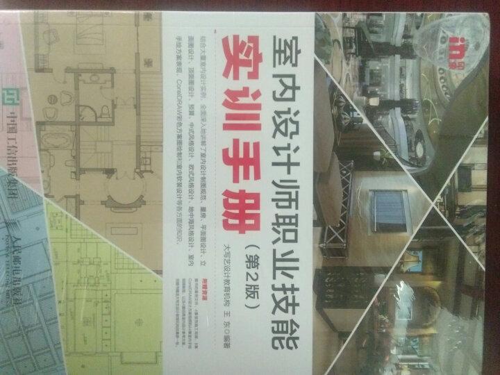 图解家装水电设计与现场施工一本通 晒单图