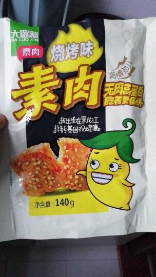 大羅新 中华老字号 哈尔滨特产 休闲零食豆干素肉酥肉烧烤味140g 晒单图