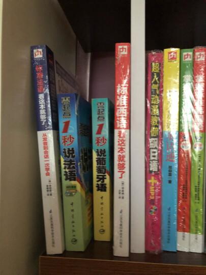 中国式管理全集:人伦关系课 晒单图