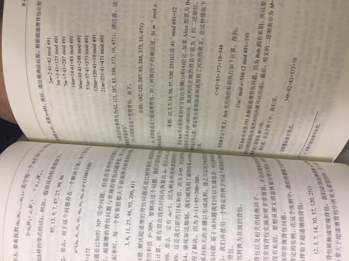 安全技术经典译丛:信息安全原理与实践(第2版) 晒单图