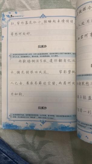 15 纳兰性德饮水词(楷书)/墨点字帖·名品文学硬笔字帖 晒单图