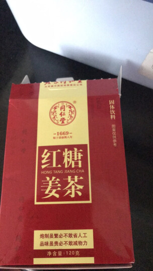 同仁堂红糖姜茶大姨妈红糖块茶颗粒 赠品百雀羚8杯水保湿水嫩面膜(单片) 晒单图