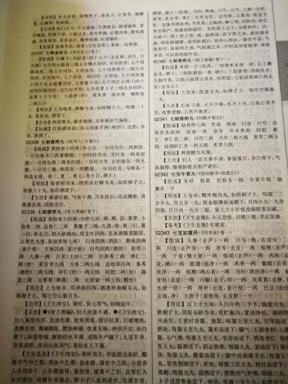 中医方剂大辞典(第2版)第一册 晒单图