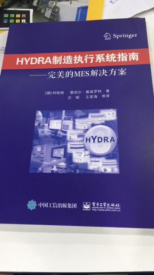 HYDRA制造执行系统指南――完美的MES解决方案 晒单图