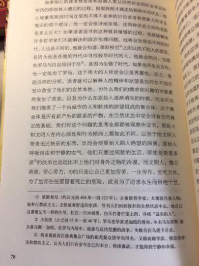 双语译林:论人类不平等的起源和基础(附英文版1本) 晒单图