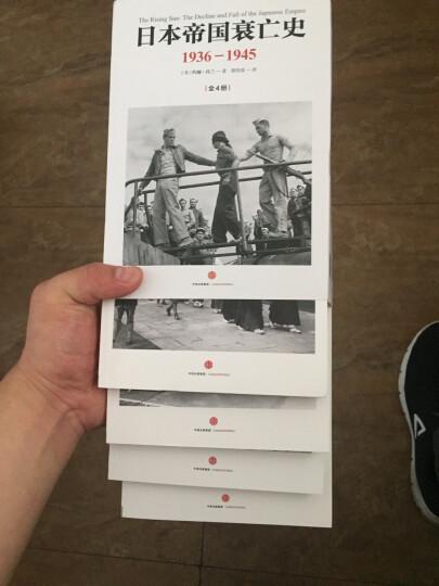日本帝国衰亡史:1936-1945(套装全4册) 晒单图
