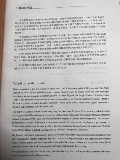 中国当代作曲家曲库·乔家大院:交响组曲(附CD光盘1张) 晒单图