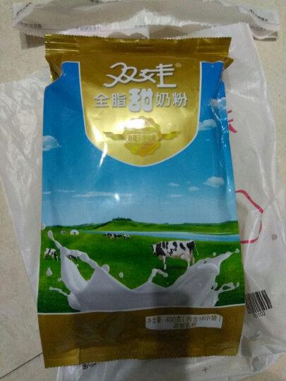 双娃 全脂甜 成人奶粉 办公室饮品男士/女士皆宜 400g袋装(16小袋) 晒单图