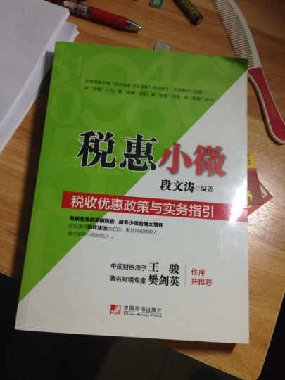 税惠小微:税收优惠政策与实务指引 晒单图