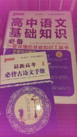 2016PASS绿卡高中语文基础知识必备 基础知识工具书 赠高考必备古诗文手册 晒单图