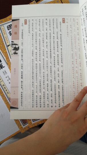 国语 战国策 套装共一函4册 注释+译文 文白对照 线装书 历史经典古书籍 晒单图
