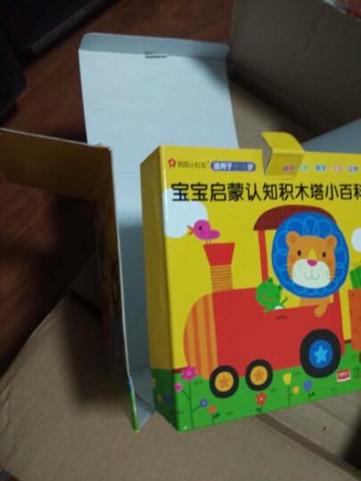 邦臣小红花·0-4岁 幼儿益智游戏 幼儿语言游戏(套装全4册) 晒单图
