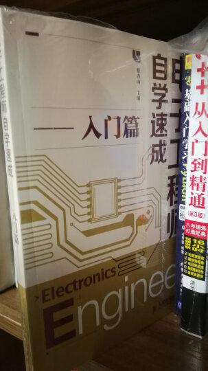 电子工程师自学速成(设计篇) 晒单图