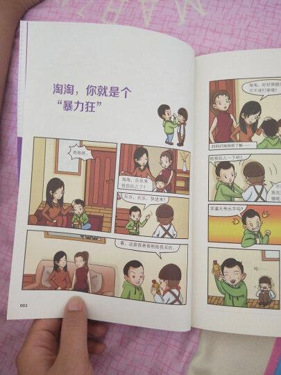熊孩子正面管教手册(漫画版) 晒单图