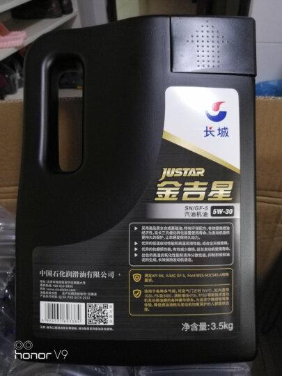 长城金吉星【行系列】SN/GF-5 5W-30全合成汽油机油 4L 晒单图