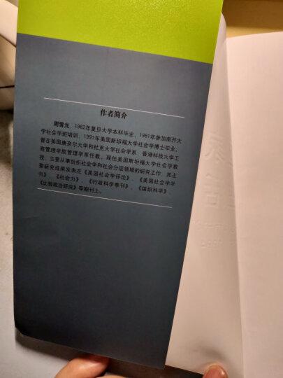 社会学译丛·理论前沿系列·国家与生活机遇:中国城市中的再分配与分层(1949—1994) 晒单图