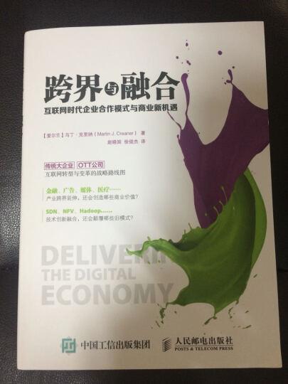 跨界与融合:互联网时代企业合作模式与商业新机遇 晒单图