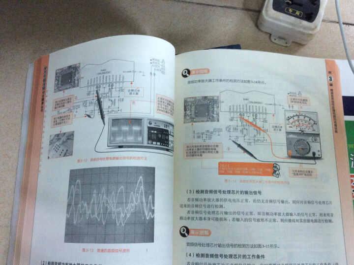 区域包邮 液晶彩电开关电源速修图解(第2版)+图解液晶电视机维修完全精通(双色版) 2本 晒单图
