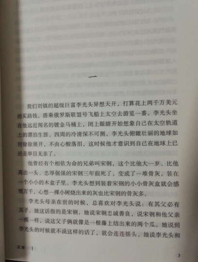 余华长篇小说(套装共4册) 晒单图