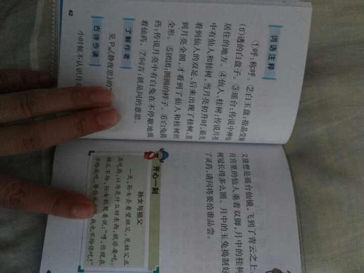 2016PASS绿卡小学生必备古诗词掌中宝 75首+80首(全彩版 第5次修订) 晒单图