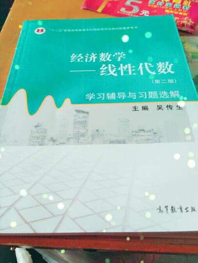 经济数学:线性代数(第2版)学习辅导与习题选解 晒单图