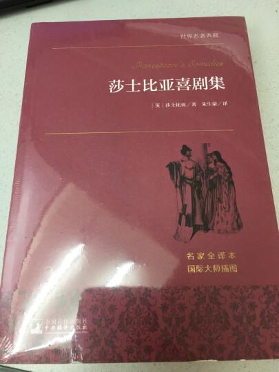 世界名著典藏:莎士比亚喜剧集 晒单图