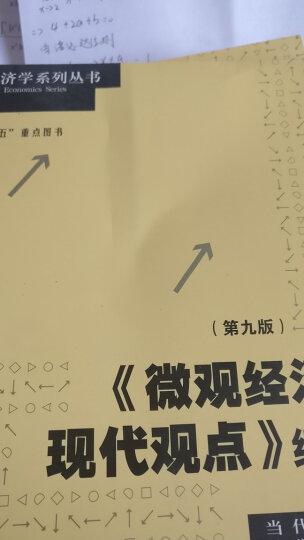 当代经济学系列丛书:《微观经济学:现代观点》练习册(第九版) 晒单图
