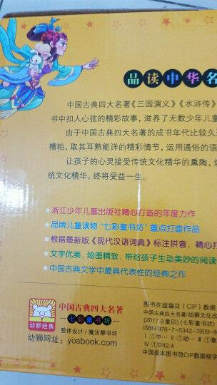 七彩童书坊:中国古典四大名著礼盒装(三国演义+西游记+水浒传+红楼梦)(套装4册) 晒单图