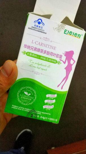Elelen【买 2 送 1 】左旋肉碱茶多酚减肥瘦身胶囊 减肥产品 120粒/瓶 晒单图