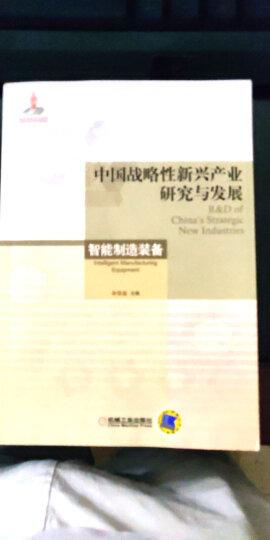 中国战略性新兴产业研究与发展 智能制造装备 晒单图
